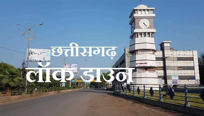 central government, Government of Chhattisgarh, In state, Lock down, strict adherence,